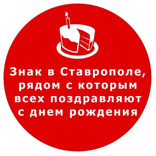 Знак в Ставрополе, рядом с которым все…