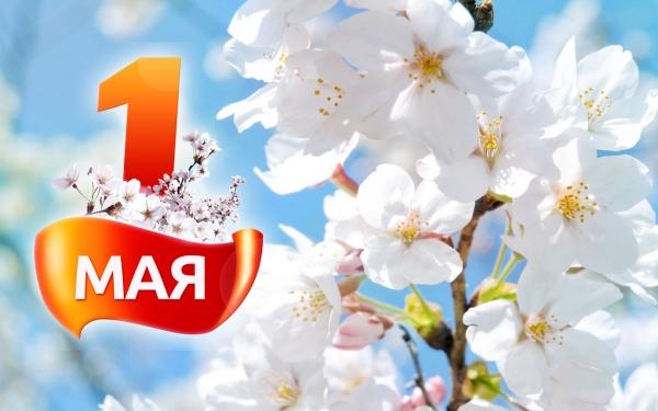 Программа основных городских мероприятий, посвященных Празднику Весны и Труда